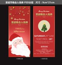 红色可爱圣诞节入场券