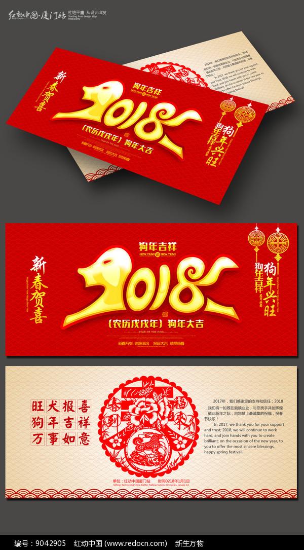 红色喜庆2018新年贺卡模板图片