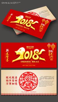 红色喜庆2018新年贺卡模板 PSD