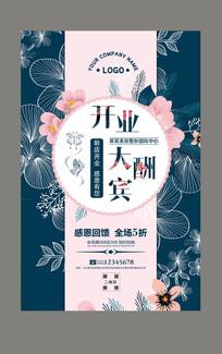 花卉背景开业促销海报