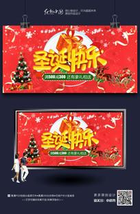 简约精美圣诞节橱窗海报素材