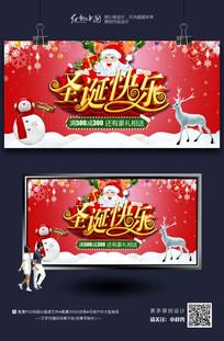 精品时尚圣诞节快乐海报