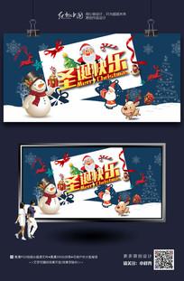 卡通时尚圣诞节节日海报