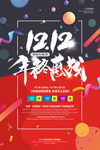 年终惠站双十二促销宣传海报
