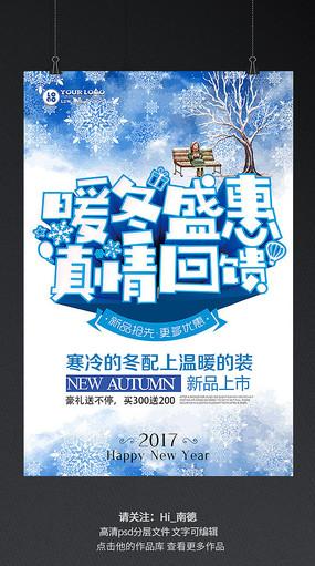 暖冬盛惠冬季促销海报