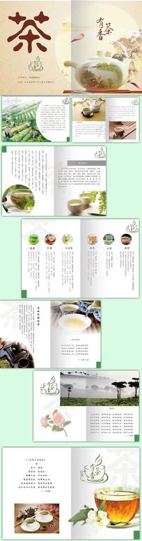 清新茶画册设计