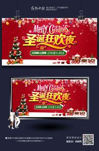 圣诞节狂欢夜活动温馨海报