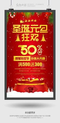 圣诞元旦狂欢购物活动海报