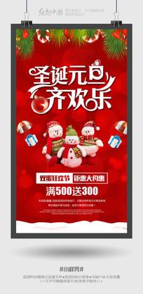 圣诞元旦齐欢乐促销海报
