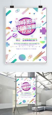 双12狂欢购物海报设计