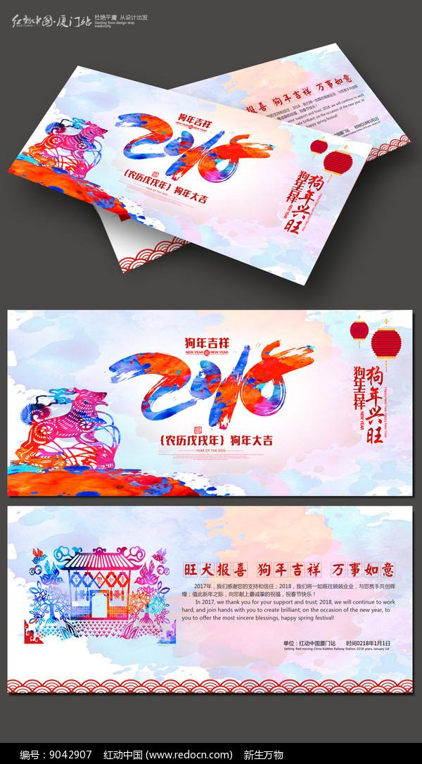 水彩2018新年贺卡模板图片