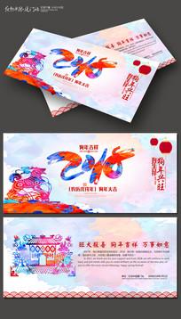 水彩2018新年贺卡模板