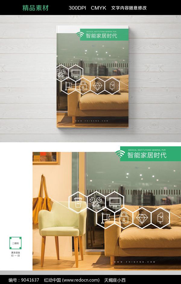 现代简约智能家居画册封面模板图片