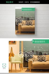 现代简约智能家居画册封面模板