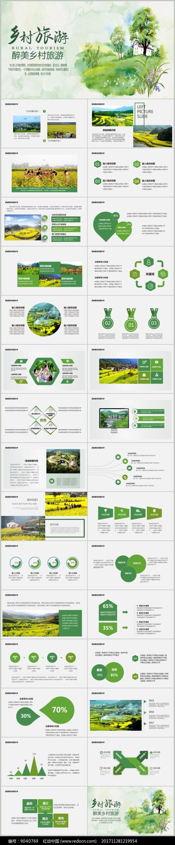 乡村旅游PPT模板图片