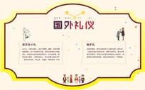 小学校园文化礼系列之国外