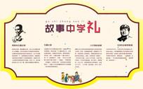 小学校园文化礼系列之故事