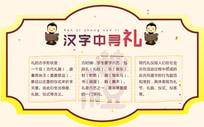 小学校园文化礼系列之汉字