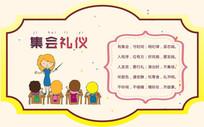 小学校园文化礼系列之集会
