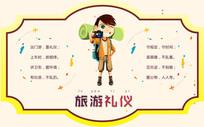 小学校园文化礼系列之旅游