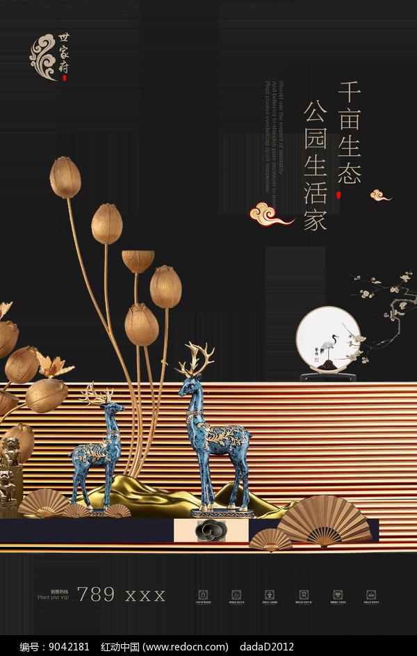 新中式唯美别墅房地产海报设计图片