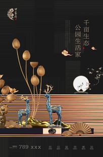 新中式唯美别墅房地产海报设计