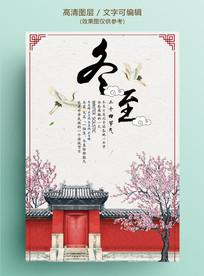 中国风冬至海报设计