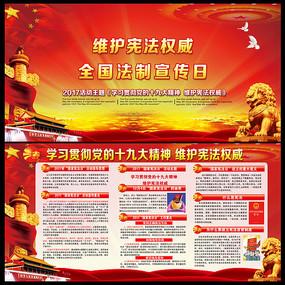 下载收藏 国家宪法日全国法制宣传展板 下载收藏 国家宪法日海报 下载图片