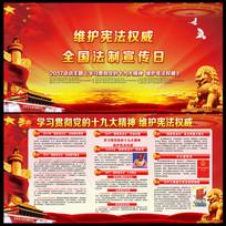 2017国家宪法日宣传栏