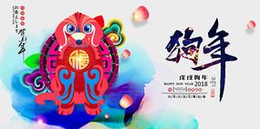 2018狗年背景设计海报