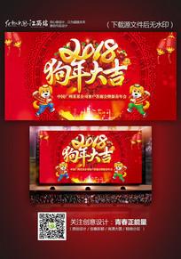 2018狗年大吉背景海报
