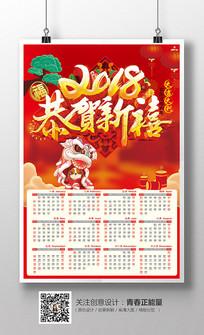 2018狗年挂历日历模版