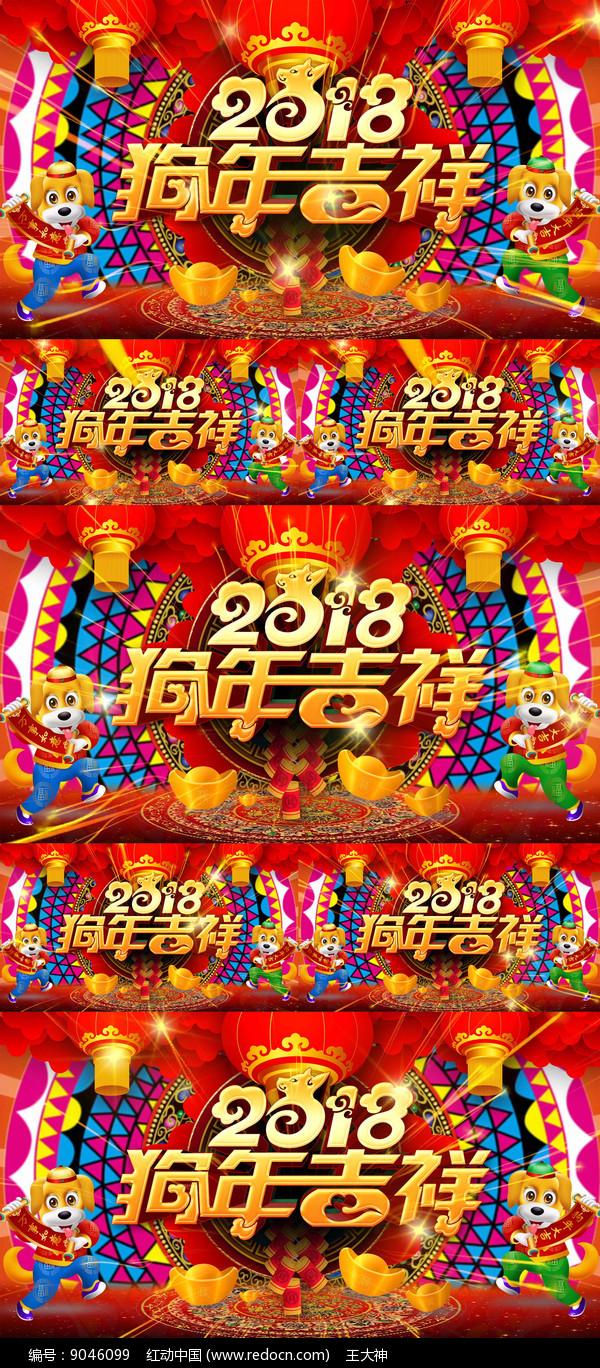 2018狗年吉祥喜庆节日舞台图片