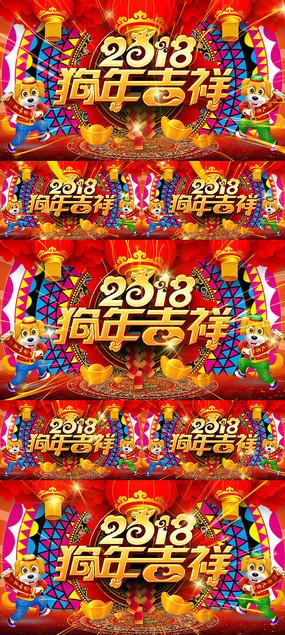 2018狗年吉祥喜庆节日舞台