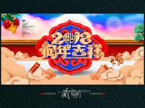 2018狗年吉祥宣传海报设计