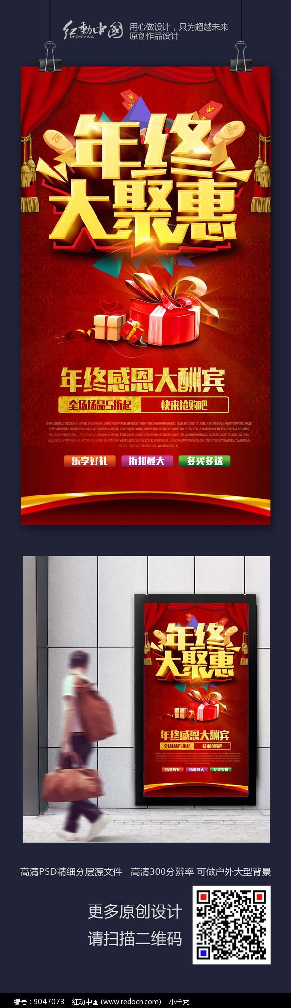 2018狗年年终大聚惠海报图片