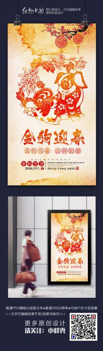 2018金狗迎春节日宣传海报