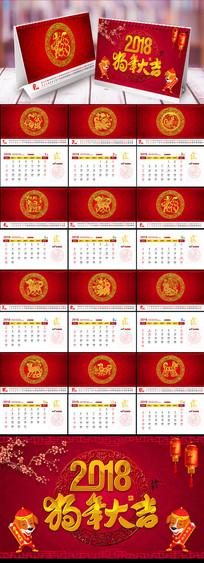 2018年红色剪纸新年台历