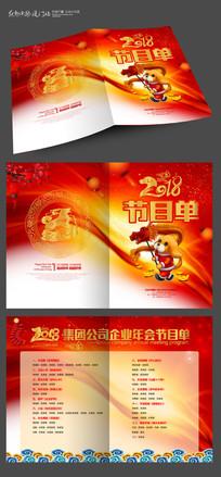 2018年年会活动节目单设计