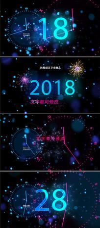 2018新年时钟倒计时模板