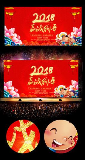 2018赢战狗年舞台背景展板