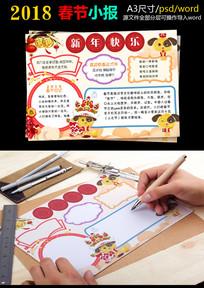 2018元旦春节剪纸小报