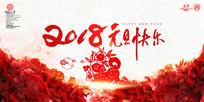 2018元旦快乐年会背景