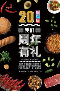 20周年庆促销海报设计