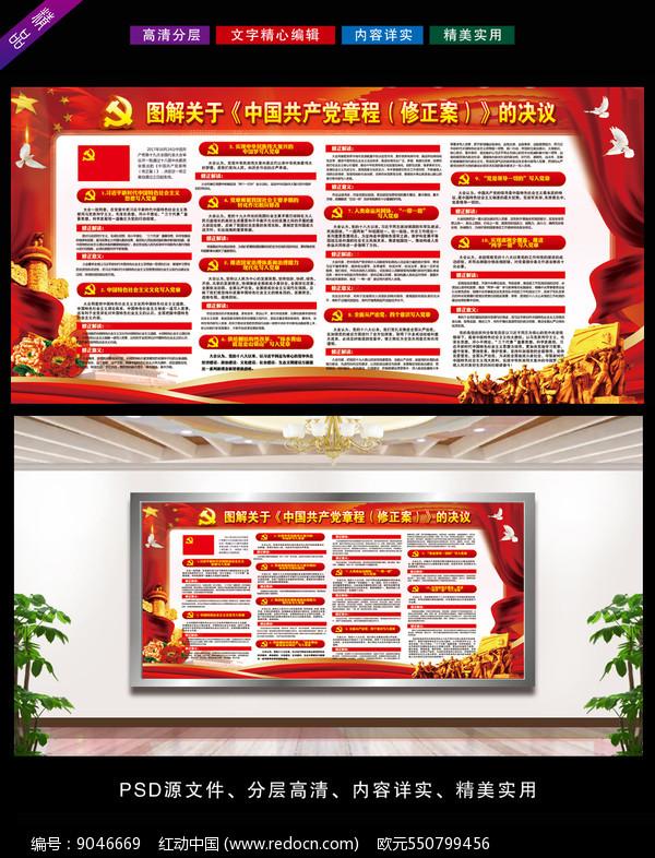 6 解读共产党修正案宣传展板图片