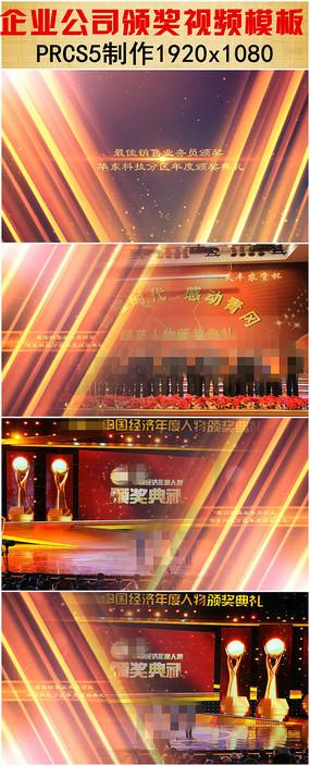 PR颁奖表彰视频模板