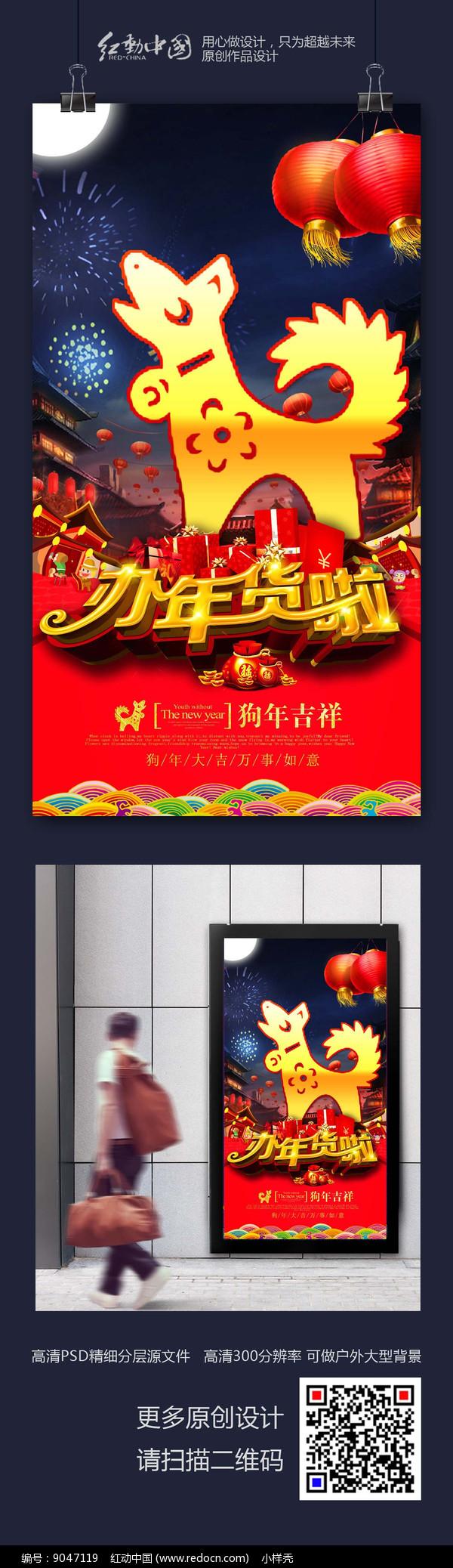 办年货啦喜庆年货节海报图片