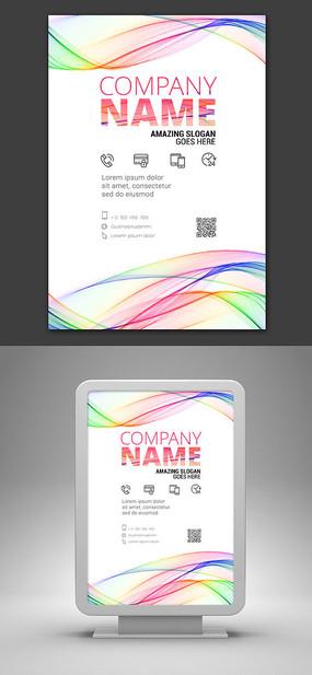 彩色动感弧线品牌商务海报