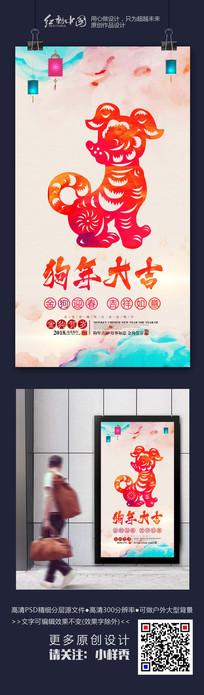 炫彩时尚2018狗年活动海报
