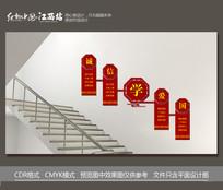 诚信爱国校园文化墙